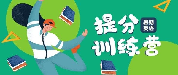 绿色卡通暑期英语培训