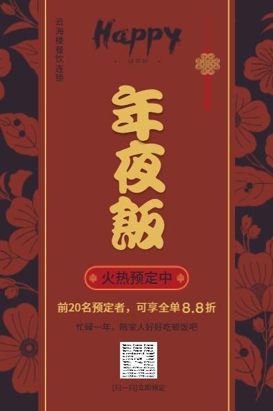 紅色中國風年夜飯預訂