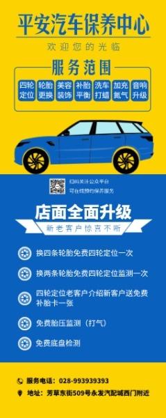 汽车保养中心宣传