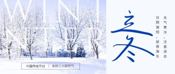 立冬公眾號封面大圖