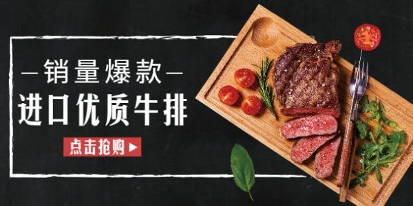 抢购优质进口牛排美食