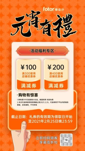 元宵节活动福利手机海报模板