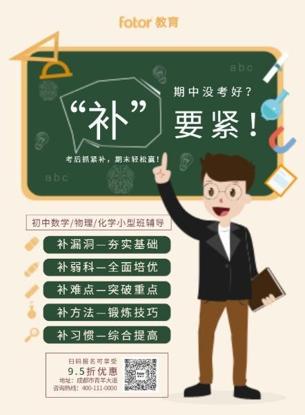 教育培訓機構初中補習班