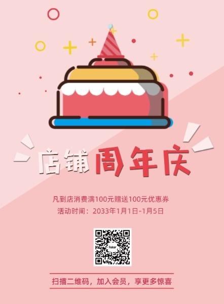 蛋糕店铺周年庆店