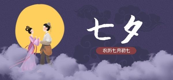 牛郎织女七夕节