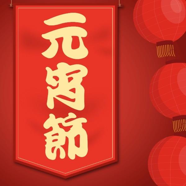 红色灯笼元素元宵节