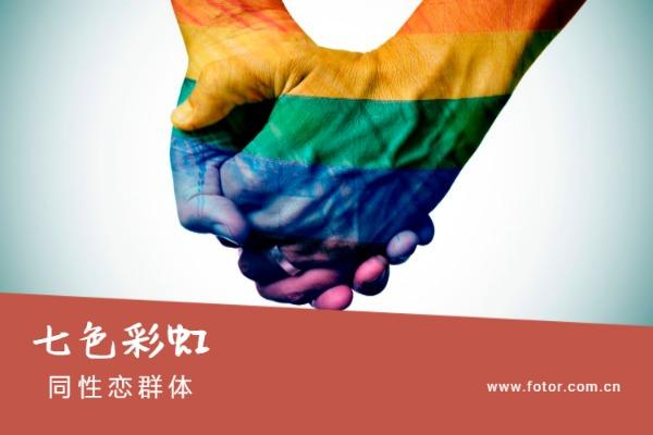 同性情感爱情彩虹