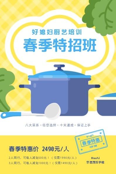 黄色卡通春季厨艺特招班