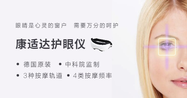 医疗设备护眼仪