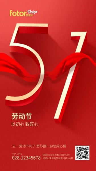 简约五一劳动节地产宣传海报手机海报模板