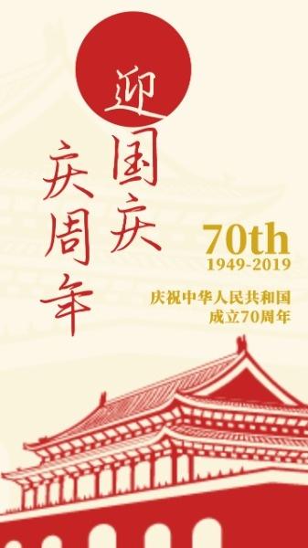 庆国庆祝贺中国70周年庆典节日
