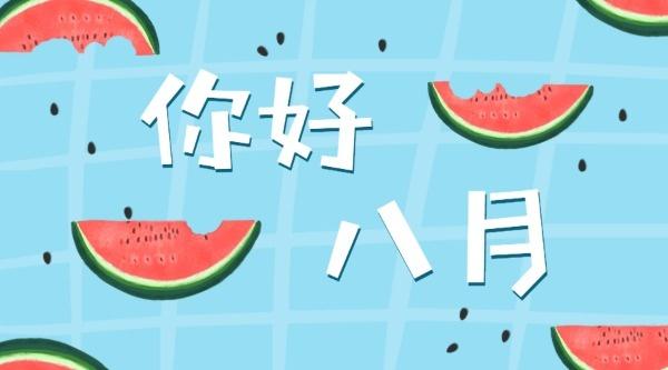 八月小清新西瓜