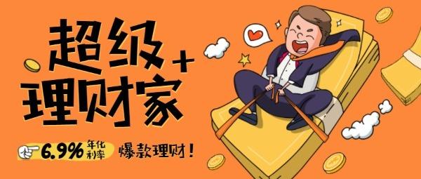 卡通插画金融理财产品