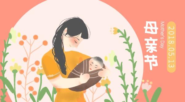 母亲节快乐婴儿插画温情