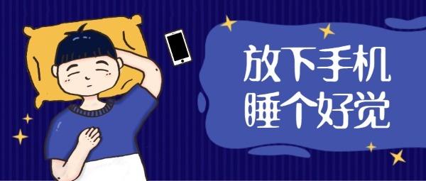 蓝色手绘插画晚安睡觉