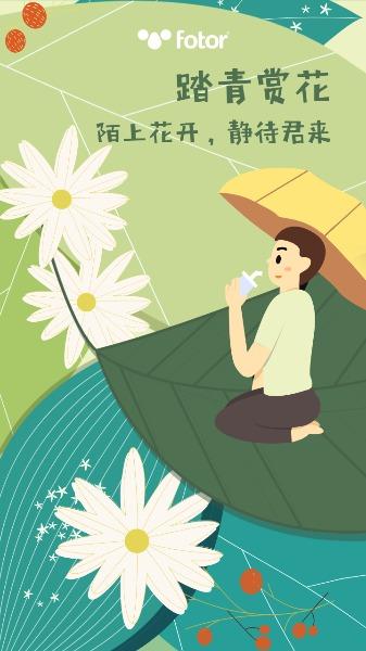 春夏踏青赏花卡通可爱创意