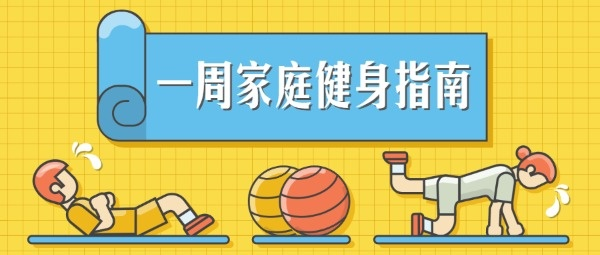 家庭健身指南