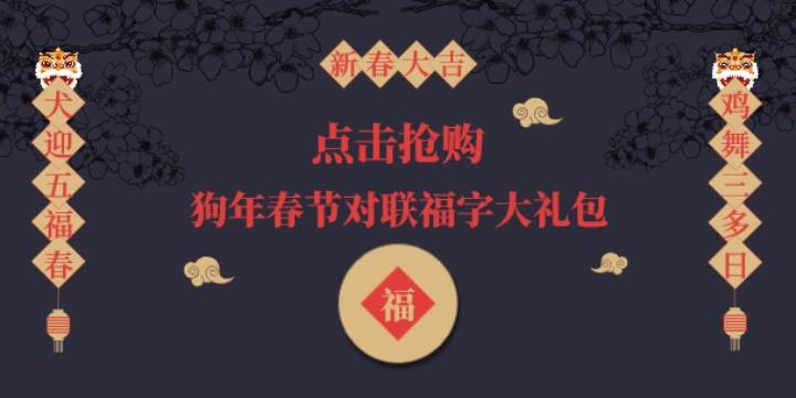 春节对联福字抢购