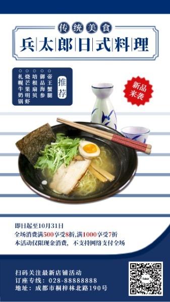 日式料理手机海报模板