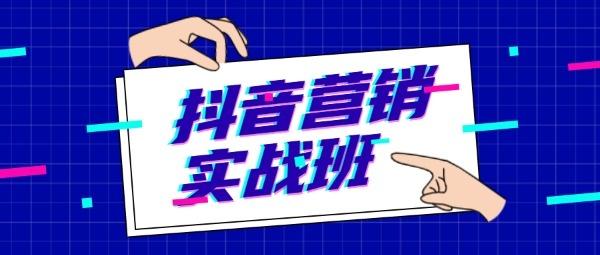 蓝色插画抖音营销实战班