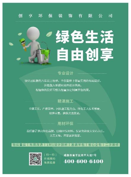 环保装饰公司宣传