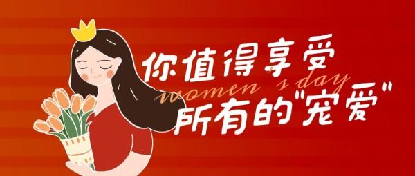 红色38妇女节祝福插画卡通简约公众号封面大图模板