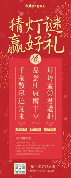 红色中国风正月十五元宵节猜灯谜赢好礼活动长图海报模板