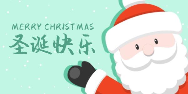 节日圣诞快乐