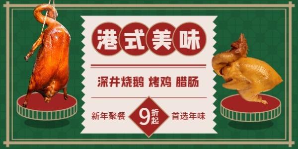 港式燒臘美食淘寶banner