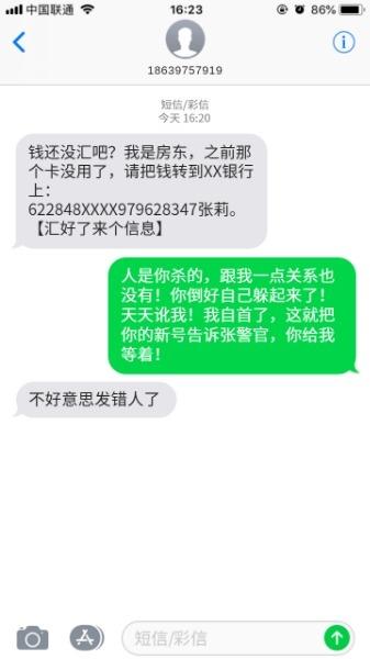手机短信恶搞