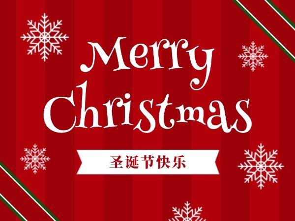 圣诞节狂欢祝福简约条纹祝福