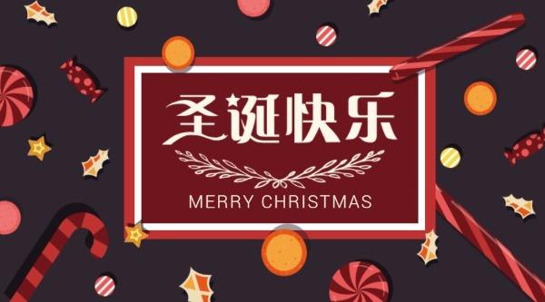 圣诞节快乐礼物