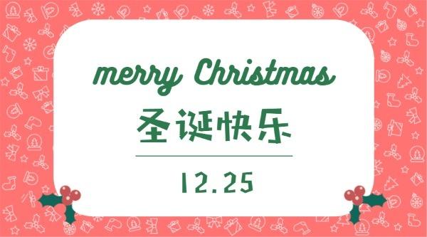 粉色圣诞节快乐