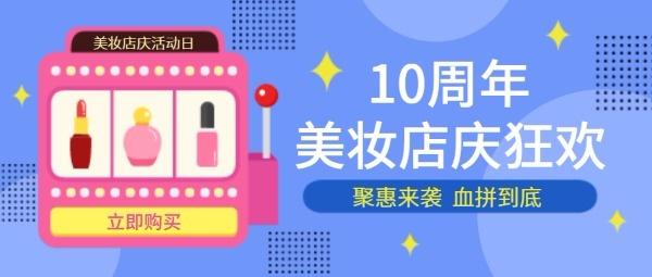 美妆店庆日折扣周年狂欢促销打折