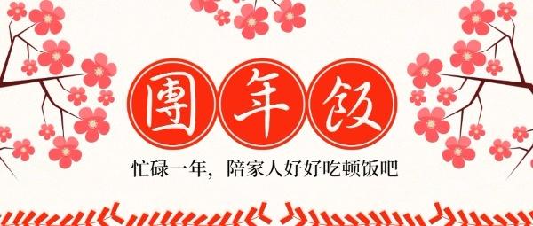 红色中国风团年饭