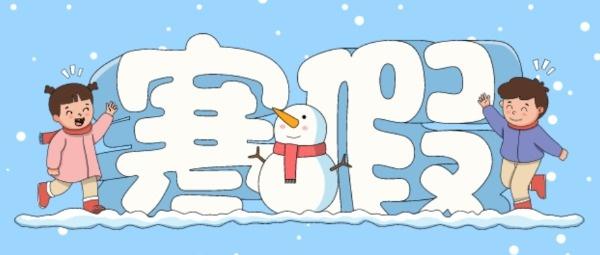 放寒假堆雪人可爱儿童