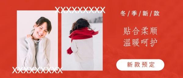 冬季女装预定