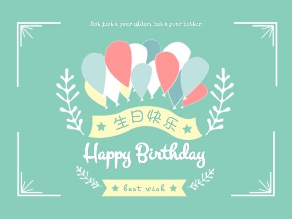 綠色卡通氣球20歲生日宴會