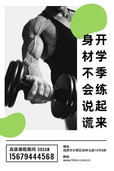 健身房训练锻炼俱乐部课程