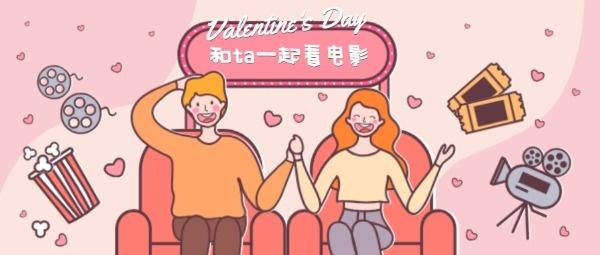 情人节电影票特惠