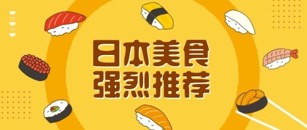 日本美食强烈推荐公众号封面大图模板