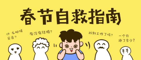 卡通人物春节自救指南