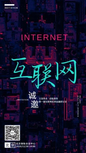 互联网大会