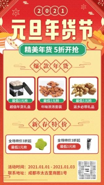 红色国潮喜庆元旦年货节产品促销