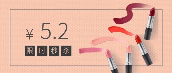 化妆品限时秒杀促销活动