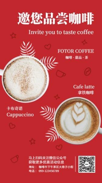 暖冬咖啡促销