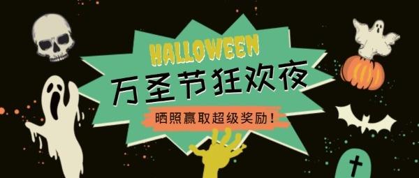 西方传统节日万圣节活动公众号封面大图