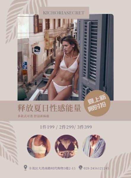 褐色復古夏季女性內衣宣傳