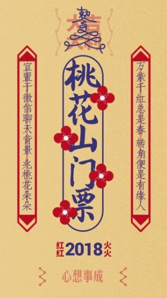 新年新春节日