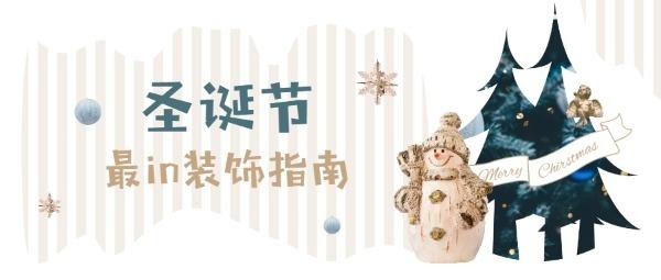 圣诞节装修装饰